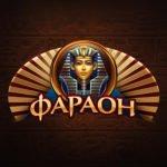 Русское казино Фараон