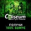 Онлайн казино ColiseumBet