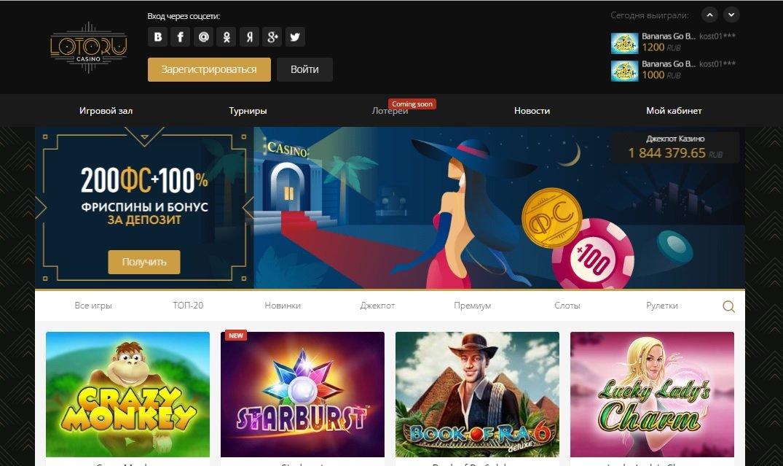 фото Loto онлайн ru казино