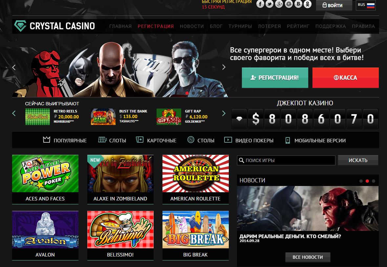 кристальды сарай онлайн казино