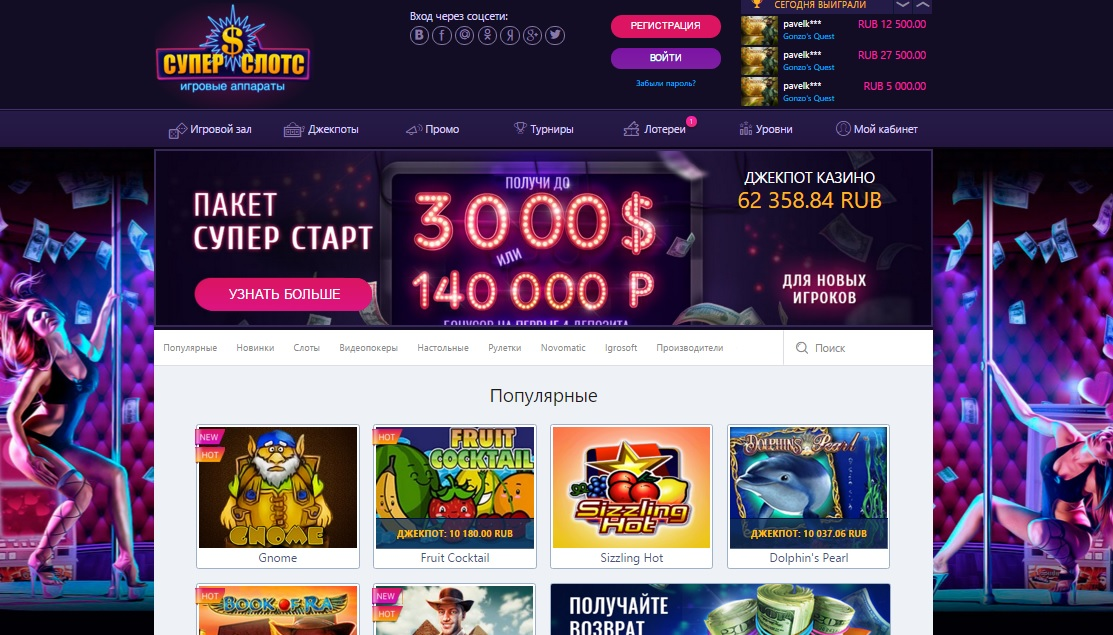 Регистрация в казино Superslots