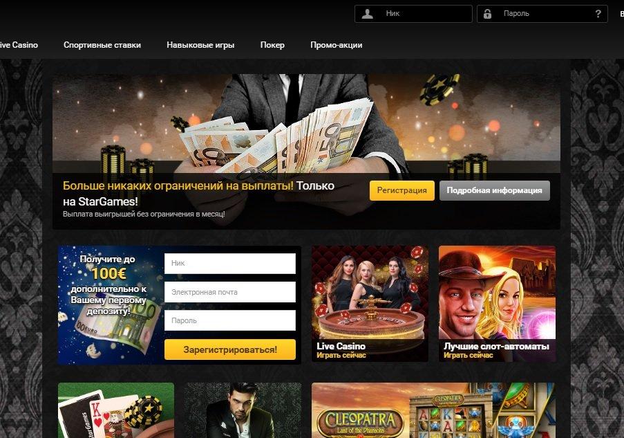онлайн казино stargames