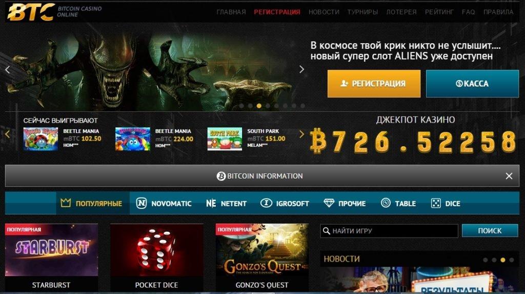 Обзор онлайн казино BTC (Bitcoin Casino)
