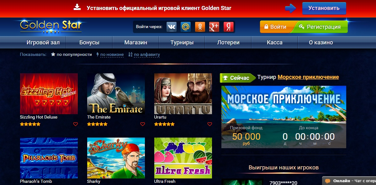 официальный сайт казино голден стар онлайн