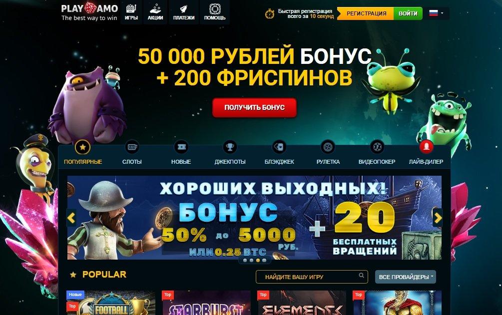Обзор онлайн казино Playamo (Плаямо)