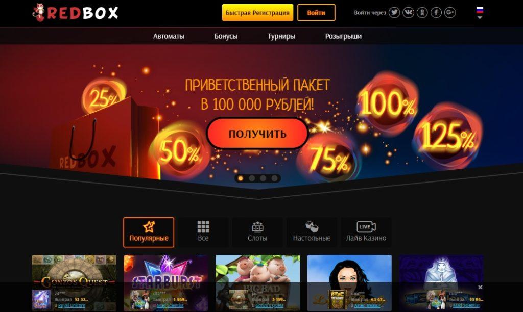 Обзор онлайн казино РЕдбокс