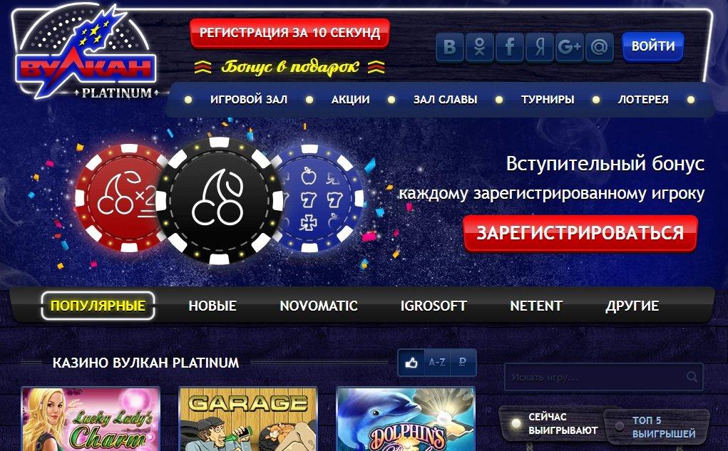 Обзор онлайн казино Вулкан Платинум - Обзор игрового клуба Вулкан Платинум