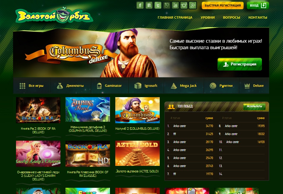 Обзор онлайн казино Золотой Арбуз