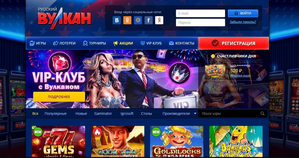 казино русские онлайн
