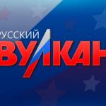 Казино Русский Вулкан