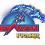 Вулкан Гранд онлайн казино