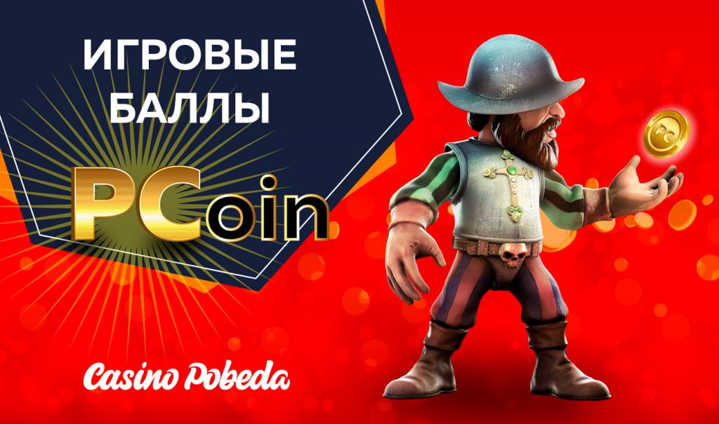 Обзор онлайн казино Победа