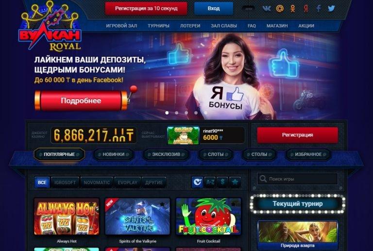 Вулкан Рояль игровые автоматы Казахстан