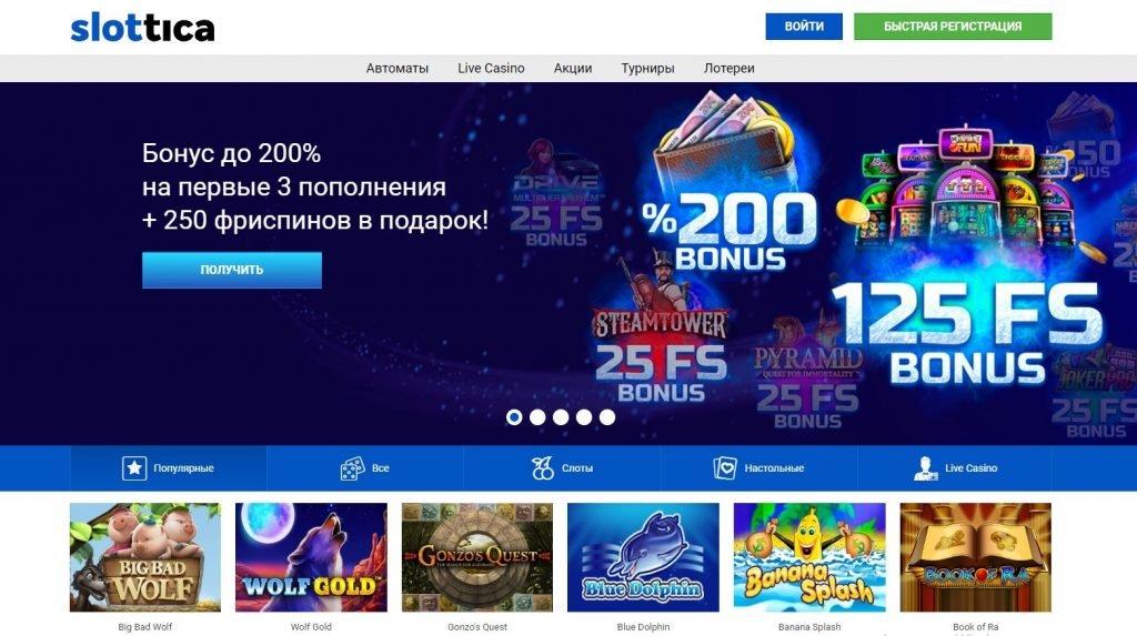 Обзор онлайн казино Слоттика