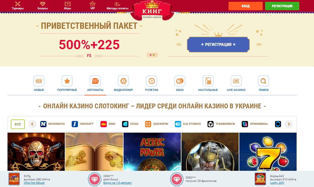 Обзор казино Слотокинг Украина