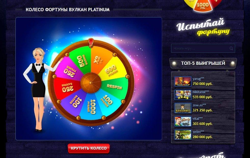 фото Фортуны казино колесо онлайн