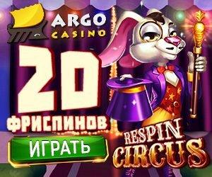 Argo bonus