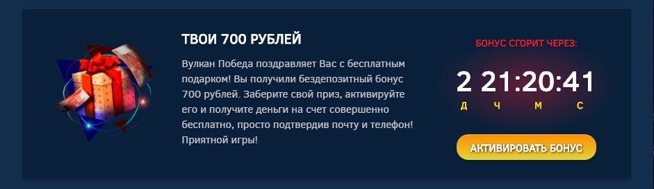 Бонус на официальном сайте онлайн казино Вулкан Победа