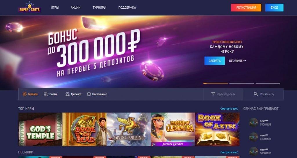 Обзор онлайн казино Супер Слотс (Super Slots)