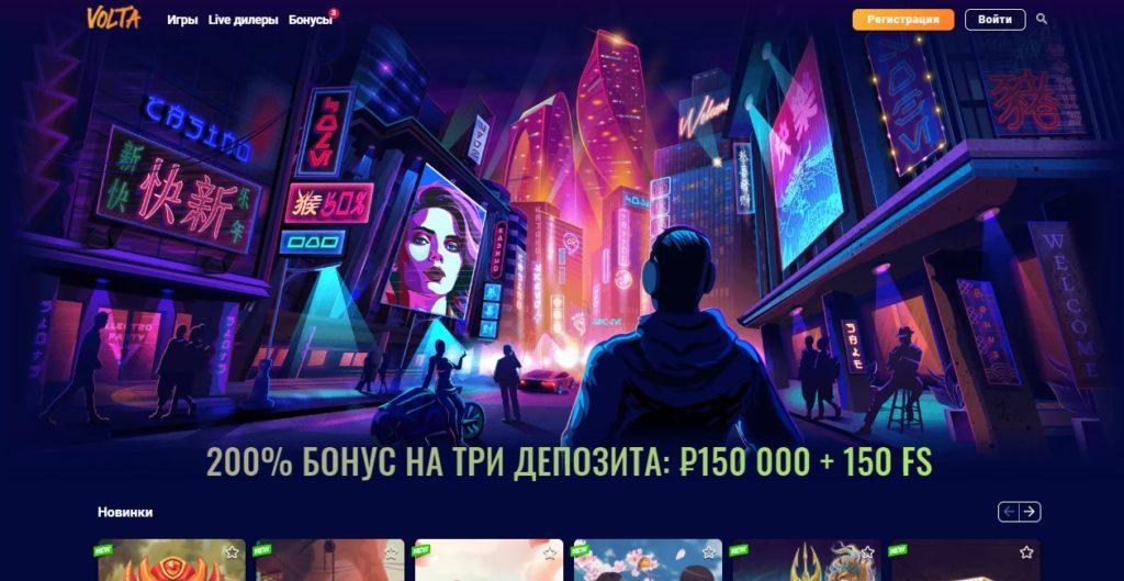 Обзор онлайн казино Вольта (Volta Casino)