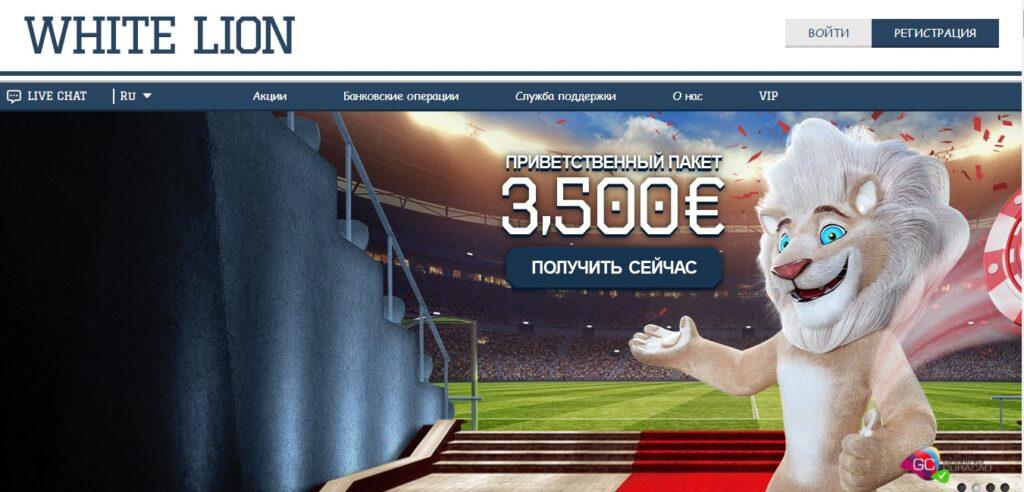 Обзор онлайн казино White Lion Casino