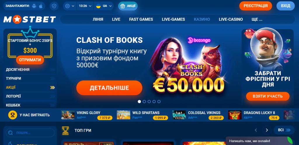 Обзор онлайн казино Мостбет (Mostbet)