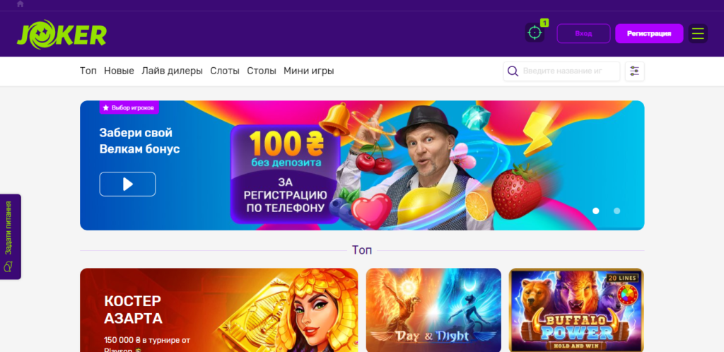 Обзор онлайн казино Джокер (Joker Casino)